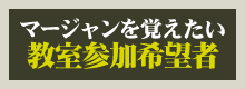 入門講座への参加を希望するみなさまへ