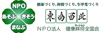 NPO法人 健康麻将全国会