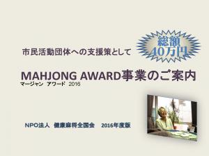 mahjong_award_%e3%83%9a%e3%83%bc%e3%82%b8_01