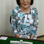山田知恵子 四暗刻 6月20日 練馬支部