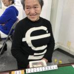 保井志津 四暗刻 1月29日 目黒支部