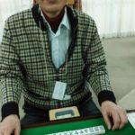 田中康富 四暗刻 2月27日 西東京支部